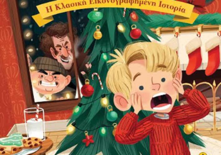 Νέες εκδόσεις για την περίοδο των Χριστουγέννων