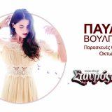 Η Παυλίνα Βουλγαράκη στο Σταυρό του Νότου Club