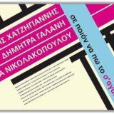 Μιχάλης Χατζηγιάννης-Δήμητρα Γαλάνη-Λίνα Νικολακοπούλου // Σε Ποιoν Να Πω το Σ Αγαπώ – Νέο Τραγούδι!