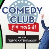 Το Comedy Club για παιδιά του Γιώργου Χατζηπαύλου επιστρέφει για 2η χρονιά