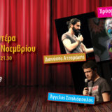 Stand-Up Comedy στο Ρυθμό Stage