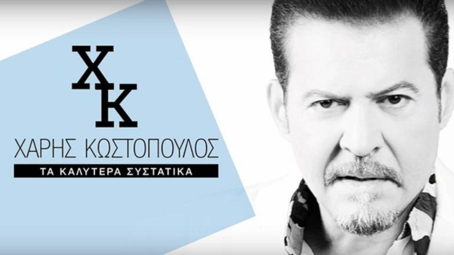 Χάρης Κωστόπουλος τα.. καλύτερα συστατικά