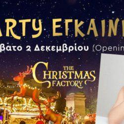 The Christmas Factory: Επίσημο opening με την Κατερίνα Καραβατού