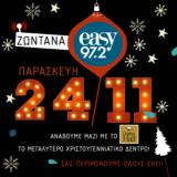 Ο Easy 97,2, o Σταθμός των Χριστουγέννων ξανά στο Golden Hall!