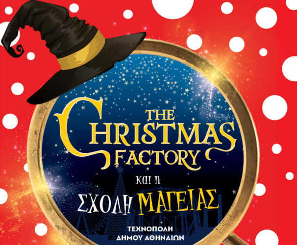 Το «The Christmas Factory» επιστρέφει