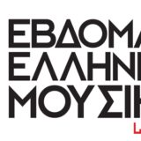 SFERA 102.2 – Εβδομάδα Ελληνικής Μουσικής 2017