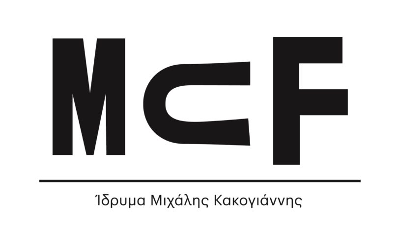 Η νέα ταυτότητα του Ιδρύματος Μιχάλης Κακογιάννης