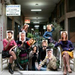 Θέατρο Τέχνης | Η ΕΠΑΝΕΝΩΣΗ ΤΗΣ ΒΟΡΕΙΑΣ ΜΕ ΤΗ ΝΟΤΙΑ ΚΟΡΕΑ (ΙΙ)