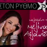 FB Live Show του Ρυθμού 949 με καλεσμένη την Μελίνα Ασλανίδου