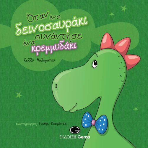 Παρουσίαση του βιβλίου «Όταν ένα δεινοσαυράκι συνάντησε ένα κρεμμυδάκι»