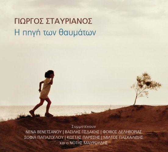 """Κυκλοφόρησε η νέα δισκογραφική δουλειά του Γιώργου Σταυριανού με τίτλο """"Η πηγή των θαυμάτων"""""""