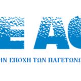 Έκθεση ICE AGE. Στην Εποχή των Παγετώνων