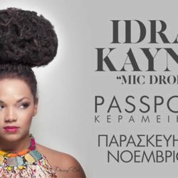 IDRA KAYNE - PassPort Κεραμεικός – Upstairs