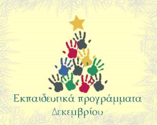 """Εκπαιδευτικά προγράμματα Δεκεμβρίου στον """"Ελληνικό Κόσμο"""""""