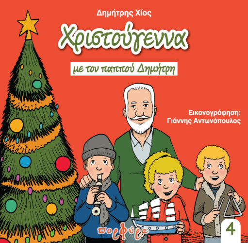 Ο Παππούς Δημήτρης επιστρέφει μ' ένα άκρως χριστουγεννιάτικο βιβλίο