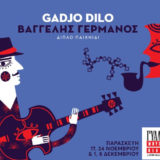 GADJO DILO + ΒΑΓΓΕΛΗΣ ΓΕΡΜΑΝΟΣ  Διπλό Παιχνίδι   ΓΥΑΛΙΝΟ Μουσικό Θέατρο