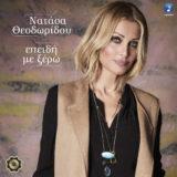 Η Νατάσα Θεοδωρίδου μας παρουσιάζει το νέο της single και video clip