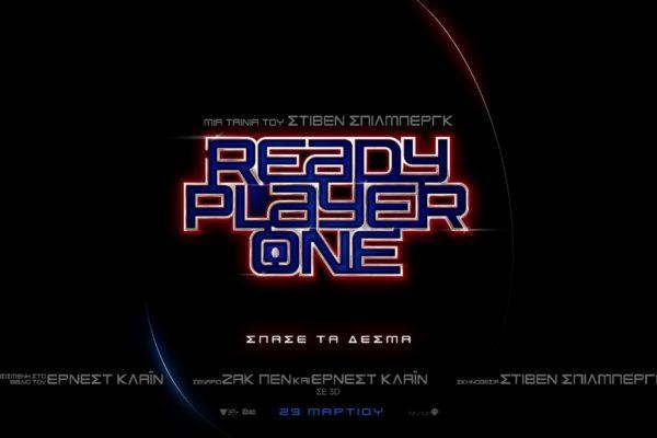 READY PLAYER ONE – Στους κινηματογράφους
