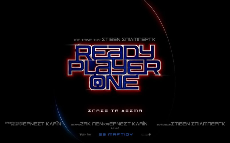 READY PLAYER ONE - Στους κινηματογράφους