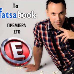 """Πρεμιέρα για το """"Fatsabook"""" στο Epsilon"""