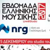 SFERA 102.2 – Η Εβδομάδα Ελληνικής Μουσικής 2017 ξεκινάει!