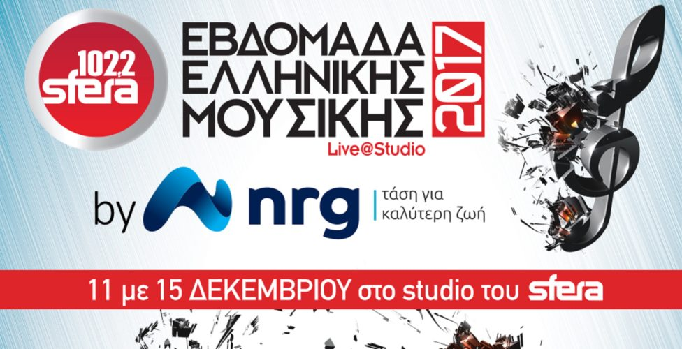 SFERA 102.2 - Η Εβδομάδα Ελληνικής Μουσικής 2017 ξεκινάει!