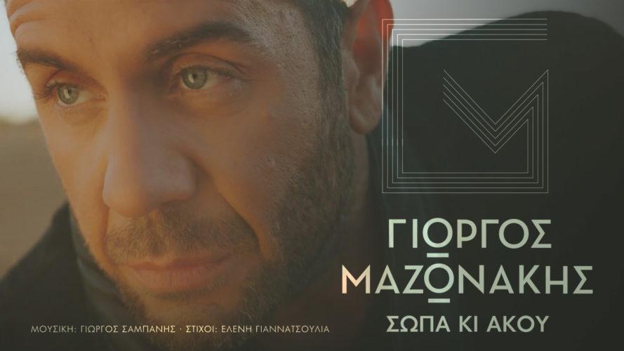 «Σώπα κι άκου», η νέα μεγάλη επιτυχία του Γιώργου Μαζωνάκη οπτικοποιήθηκε!