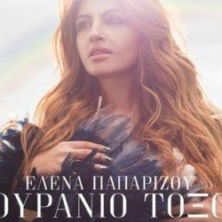 Έλενα Παπαρίζου – «Ουράνιο Τόξο» - Το ολοκαίνουργιο album είναι γεγονός!