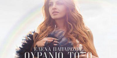 Έλενα Παπαρίζου – «Ουράνιο Τόξο» – Το ολοκαίνουργιο album είναι γεγονός!