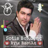 Sotis Βολάνης – ''Άγιε Βασίλη'' – νέο τραγούδι