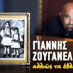 Το νέο CD του Γιάννη Ζουγανέλη
