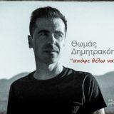 Νέα Μουσική κυκλοφορία Θωμάς Δημητρακόπουλος «Απόψε θέλω να χορέψω»
