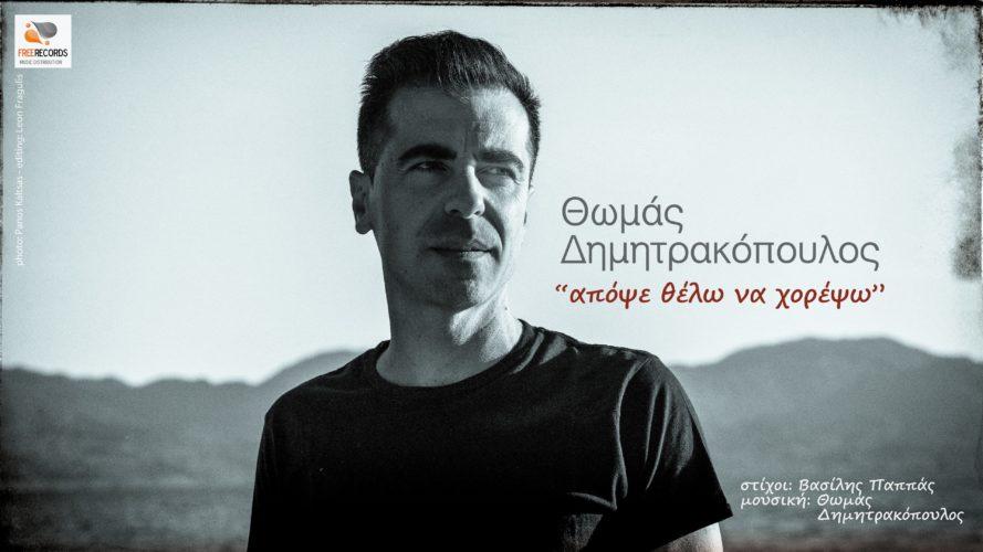 """Νέα Μουσική κυκλοφορία Θωμάς Δημητρακόπουλος """"Απόψε θέλω να χορέψω"""""""