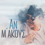 O Σταμάτης Γονίδης μόλις κυκλοφόρησε νέο άλμπουμ με τίτλο «Αν μ» ακούς»