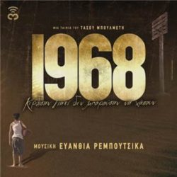 Η Ευανθία Ρεμπούτσικα μας ταξιδεύει στο «1968» του Τάσου Μπουλμέτη