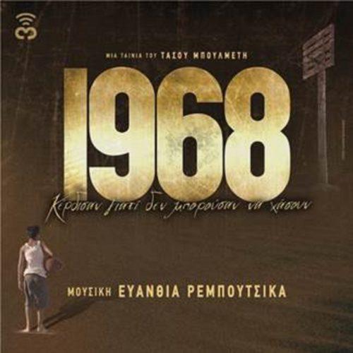 1968 στους κινηματογράφους