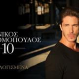 Νίκος Οικονομόπουλος: #1 Trend στο YouTube το ζεϊμπέκικο «Υπολογισμένα»