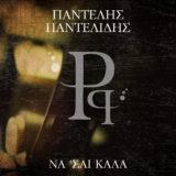 Να ΄σαι καλά: Ένα ακόμα ακυκλοφόρητο τραγούδι του Παντελή Παντελίδη.