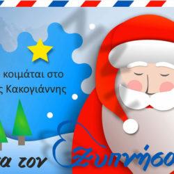 Ο Άγιος Βασίλης κοιμάται στο Ίδρυμα Μ. Κακογιάννης - ελάτε να τον ξυπνήσουμε!