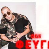 OGE – ΦΕΥΓΩ | ΝΕΟ ΤΡΑΓΟΥΔΙ & MUSIC VIDEO