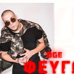 OGE - ΦΕΥΓΩ | ΝΕΟ ΤΡΑΓΟΥΔΙ & MUSIC VIDEO