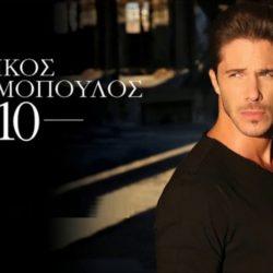Νίκος Οικονομόπουλος: Και τρίτο τραγούδι του στο #1 των trends στο YouTube μέσα σε 1 μήνα