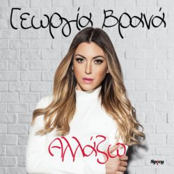 Γεωργία Βρανά - Αλλάζω | Νέο τραγούδι & video clip