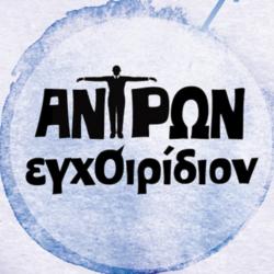 «Αντρών ΕγχΟιρίδιον» - Άννα Παχή – Εκδόσεις Λυκόφως