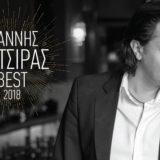 Γιάννης Κότσιρας – Best 2018