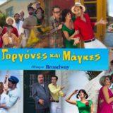 Γοργόνες και Μάγκες: Λαμπερό πάρτι και παράταση παραστάσεων για το επιτυχημένο μιούζικαλ