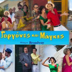 Γοργόνες και Μάγκες: Υποψήφιο για 10 βραβεία!