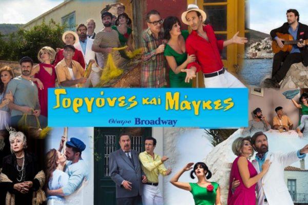 """Το θεατρικό μιούζικαλ """"Γοργόνες και μάγκες"""" σε online streaming"""