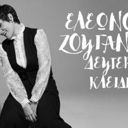 """""""Δεύτερα κλειδιά"""" - Το νέο τραγούδι της Ελεωνόρας Ζουγανέλη"""