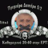 Η ανακοίνωση της ΕΡΤ1 για το Γιώργο Μητσικώστα
